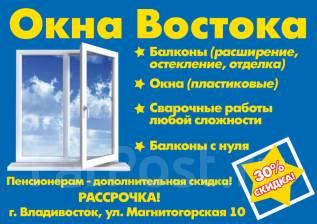 Окна Балконы Лоджии любой сложности