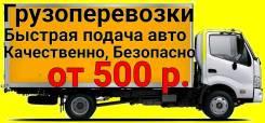 Грузовики, грузовое такси, переезды