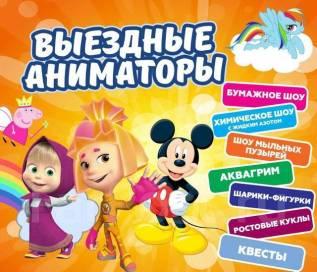 Аниматоры, ростовые куклы, Kлoyны. Малышам и Школьникам за 800 руб/час