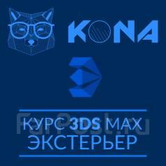 Курс обучение Ландшафтный дизайн и экстерьер в Revit и 3ds Max