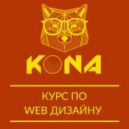 Курсы Веб-дизайна. Обучение разработке веб-страниц в Photoshop