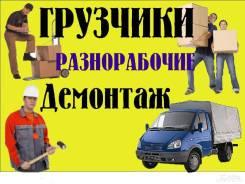 Грузчики-Разнорабочие-Транспорт