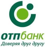 Кредитный эксперт. АО ОТП Банк. Г. Амурск