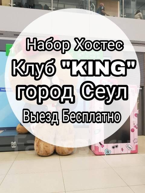 """Работа Хостес в Клубе """"KING"""" г. Сеул Южная Корея!"""