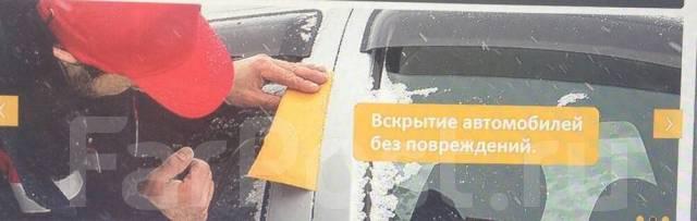 Открытие авто без повреждений