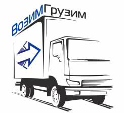 Автотранспортная компания приглашает к сотрудничеству (НДС/Без НДС)