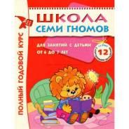 Книга Школа Семи Гномов 6-7 лет