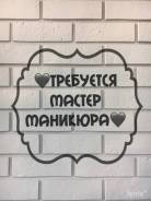 Мастер маникюра. ООО Марафет. Улица Спортивная 2