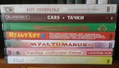 DVD диски с мультфильмами. Одним лотом!