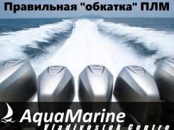 «AquaMarine Service», правильная и грамотная обкатка подвесного мотора