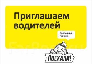 Водитель такси. Проспект Мира 11 кор. 3