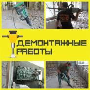 Демонтаж стен, потолков, полов и. т. д. Алмазная резка стен! Любые объемы