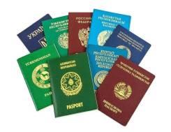 Временная регистрация иностранных граждан и граждан РФ