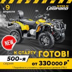 Новая модель квадроцикла Stels ATV 500YS Leopard в Иркутске