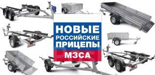 Российские прицепы по низким ценам в Иркутске