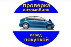 Проверим документы на авто при покупке
