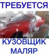 Кузовщик-маляр. Улица Жуковского 41а