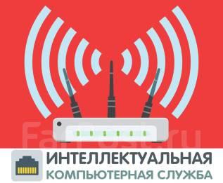 WiFi дома и в офисе, решение любых проблем с интернетом