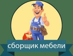 """Сборщик мебели. ООО """"ММ"""". Улица Ким Ю Чена 39"""