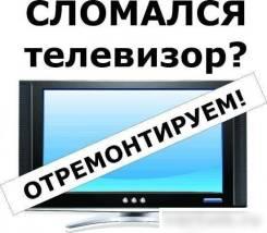 Ремонт Телевизоров ЖК LED LCD