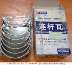 Вкладыши коренные. Yigong ZL20 Shanlin ZL-20 HZM S920FN NEO S200