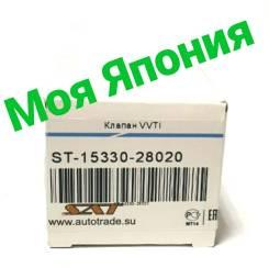 Датчик (клапан VVT-i) 1AZFE, 2AZFE, 1AZFSE, 2AZFSE '00- ST1533028020