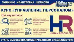 Курс Управление персоналом (HR-менеджер) Ивантеевка-Пушкино-Щёлково