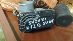 Заслонка дроссельная. Suzuki Swift, ZC43S, ZC53S, ZC71S, ZC72S, ZC83S, ZD53S, ZD72S, ZD83S Двигатели: K12B, K12C