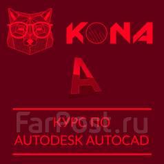Курс обучение проектирование в AutoCAD черчение, документация