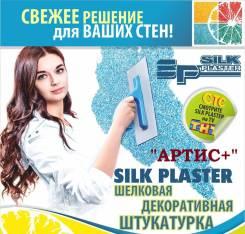 SILK Plaster Шёлковая декоративная штукатурка (жидкие обои)