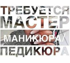 Мастер ногтевого сервиса. ОООМагнолия-1. Улица Калинина 279