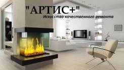 Профессиональный Ремонт Квартир, Офисов, Домов