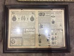 Старинное панно из журнала 1914 г. Оригинал
