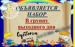 """Группа выходного дня в частном детском саду """" МИР Детства"""""""