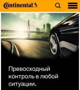 Continental ContiSportContact 5. Летние, 2017 год, без износа, 4 шт