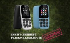 Nokia 105. Новый, до 8 Гб, Черный, Кнопочный