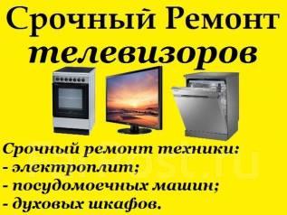 Срочный ремонт телевизоров, электроплит, посудомоечных машин, духовок