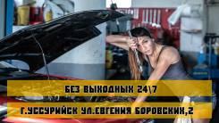 Ремонт ходовой части автомобиля / опрессовка 24/7