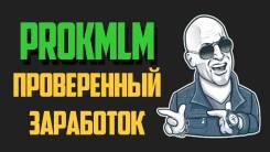 Набираю команду для бизнеса - ProkMLM