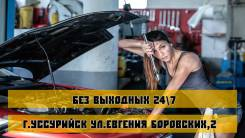 Ремонт автомобилей / Без выходных / Скидки!