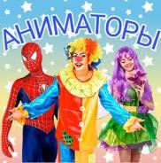 Аниматоры со скидкой. Клоуны по сказочной цене-1000 руб.