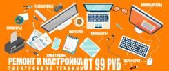 Ремонт и настройка Компьютеров|Телефонов|Телевизоров