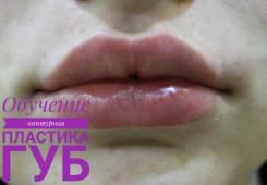 Обучение контурная пластика губ.