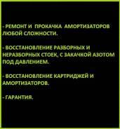 Ремонт и восстановление стоек и амортизаторов. Гарантия.