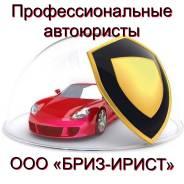"Автоюристы ""БРИЗ-Юрист"""