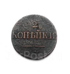 2 копейки Николай I 1838 г. СМ Масон - 2