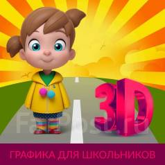 3D Графика для детей. Детский курс. Центр обучения КОНА.