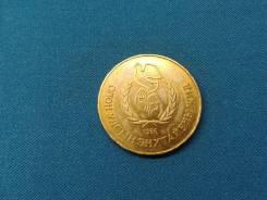 Монголия 1 тугрик 1986 г. Международный год мира.