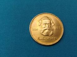 Монголия 1 тугрик 1988 г. 170 лет со дня рождения К. Маркса.