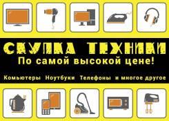 Скупка всей цифровой техники в городе Владивосток!